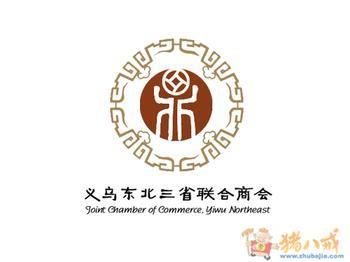 义乌东北三省联合商会