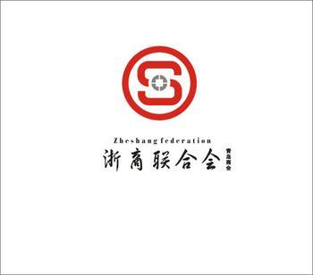 浙商联合会