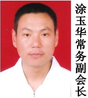 常务副会长-涂玉华