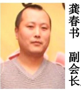 raybet雷竞-龚春书