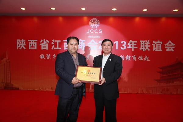 陕西省江西商会2013年联谊会在西京国际饭店召开