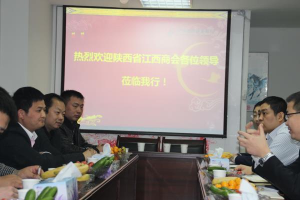 2014.2.24商会与西安邮储银行进行对接