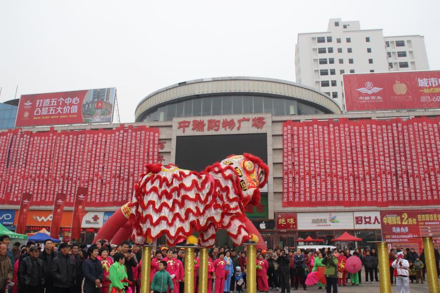2014.11.29江西商会中瑞购物广场2周年庆典
