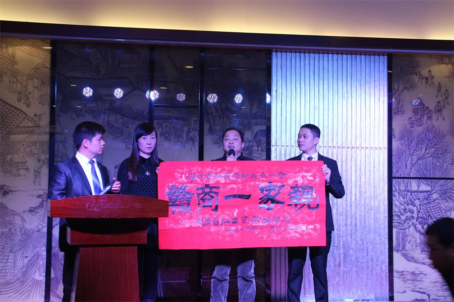 12.29日汉中江西商会成立大会