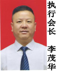 执行会长-李茂华