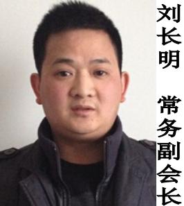 常务副会长-刘长明