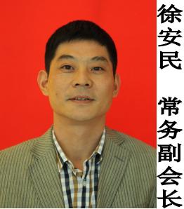 常务副会长-徐安民