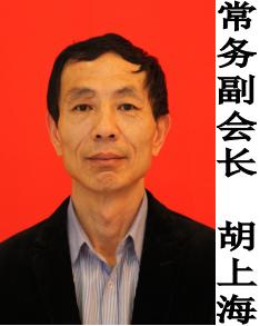 常务副会长-胡上海