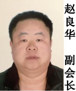 副会长-赵良华
