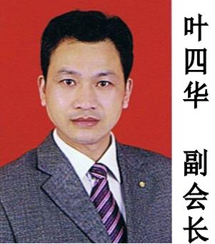 副会长-叶四华