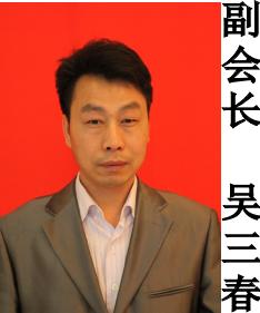 副会长-吴三春