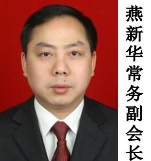 常务副会长-燕新华