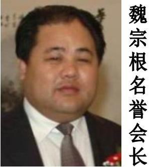 名誉会长-魏宗根