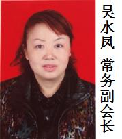 常务副会长-吴水凤